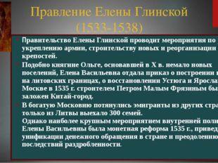 Правление Елены Глинской (1533-1538) Правительство Елены Глинской проводит ме