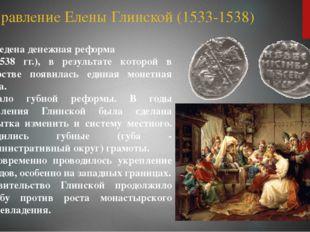Проведена денежная реформа (1535-1538 гг.), в результате которой в государств