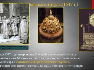 16 января 1547 года митрополит Макарий торжественно венчал Великого Князя Мо