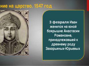 Венчание на царство. 1547 год 3 февраля Иван женился на юной боярышне Анастас