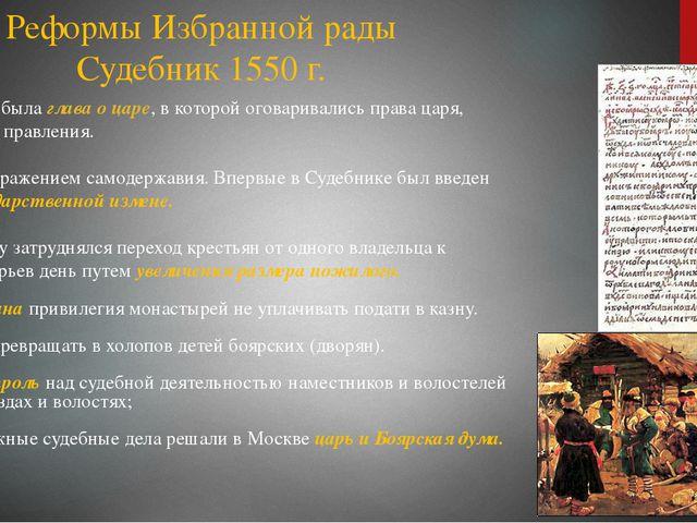 Реформы Избранной рады Судебник 1550 г. В Судебнике была глава о царе, в кот...