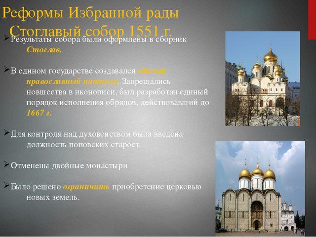 Результаты собора были оформлены в сборник Стоглав. В едином государстве созд...