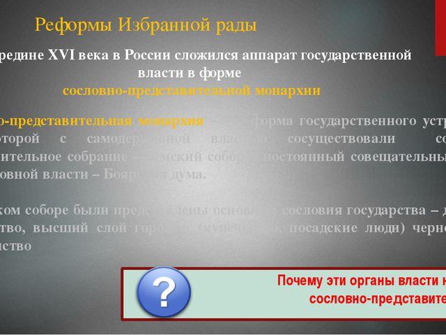 Реформы Избранной рады В середине XVI века в России сложился аппарат государс...