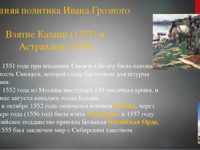 Весной 1551 года при впадении Свияги в Волгу была основана крепость Свияжск,...