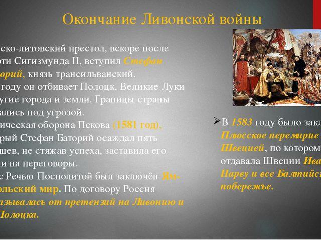 На польско-литовский престол, вскоре после смерти Сигизмунда II, вступил Стеф...