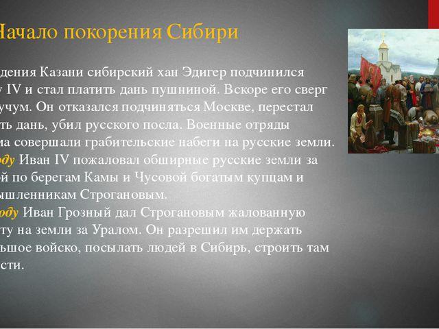 После падения Казани сибирский хан Эдигер подчинился Ивану IV и стал платить...
