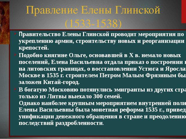 Правление Елены Глинской (1533-1538) Правительство Елены Глинской проводит ме...