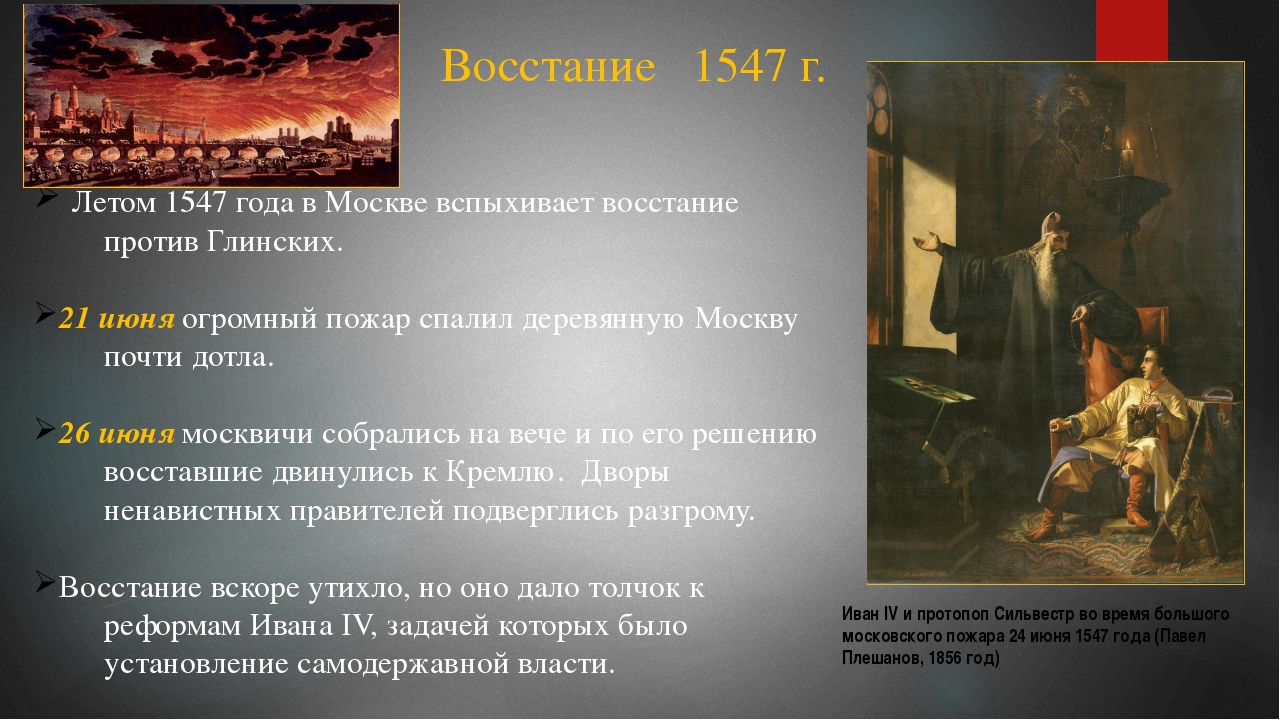 Летом 1547 года в Москве вспыхивает восстание против Глинских. 21 июня огром...