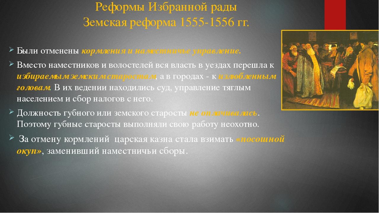 Реформы Избранной рады Земская реформа 1555-1556 гг. Были отменены кормления...