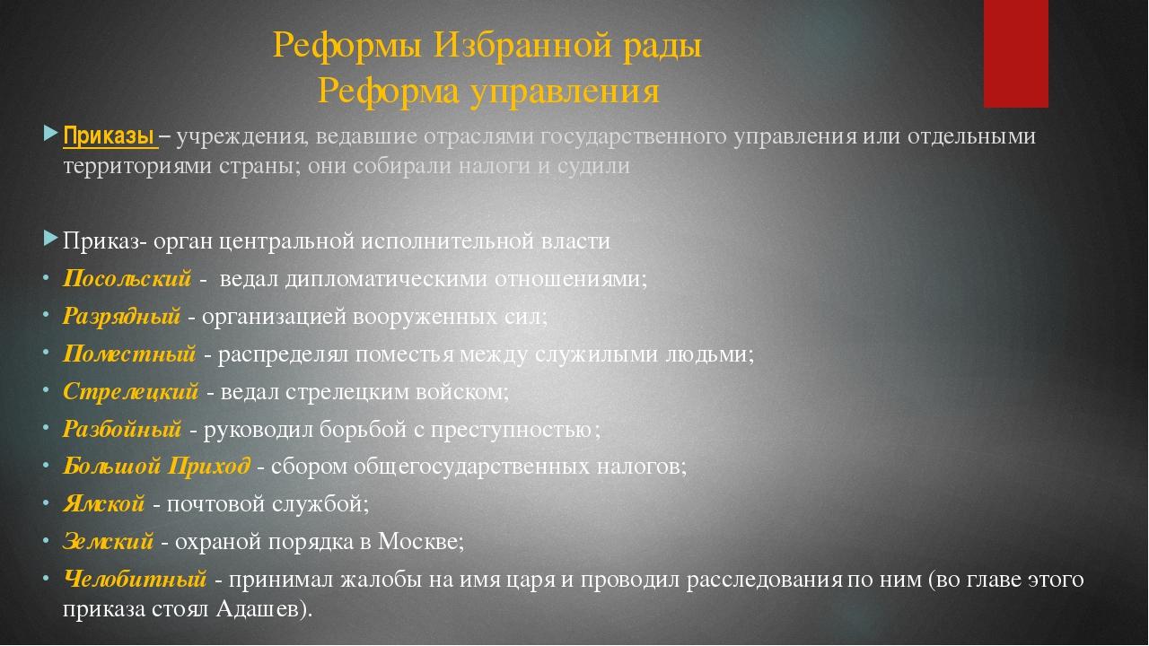 Реформы Избранной рады Реформа управления Приказы – учреждения, ведавшие отра...