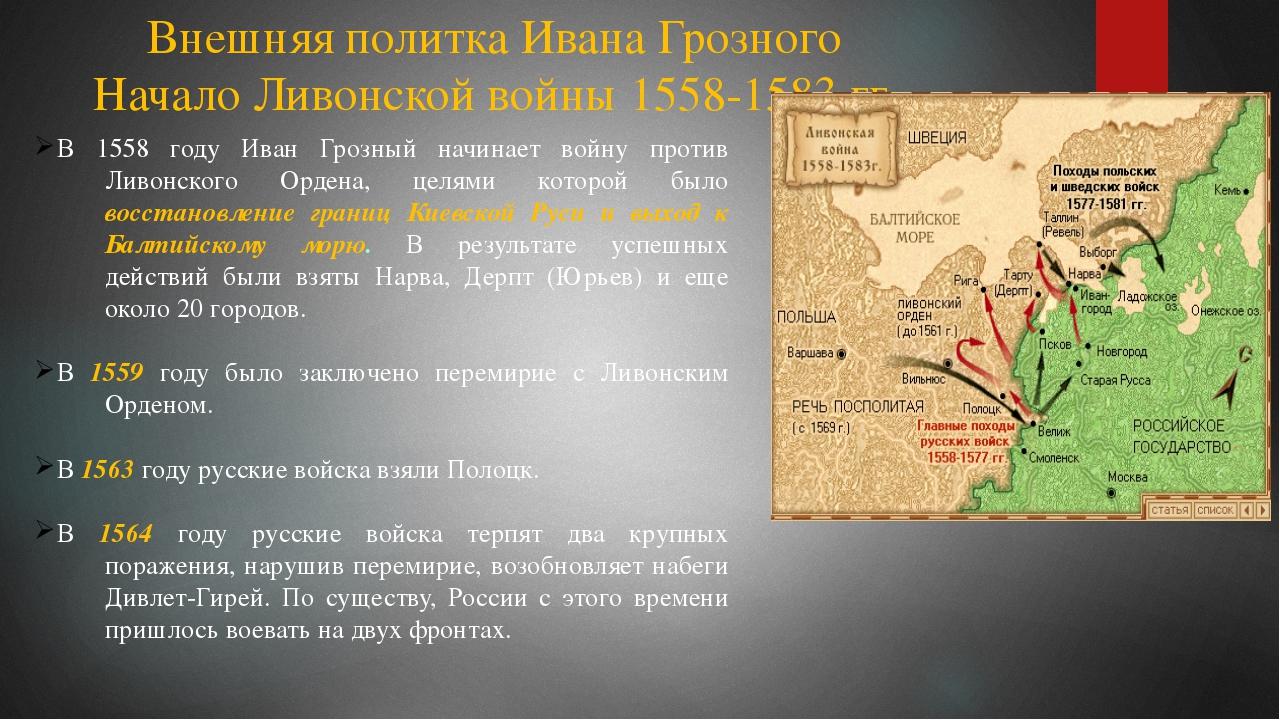 В 1558 году Иван Грозный начинает войну против Ливонского Ордена, целями кото...