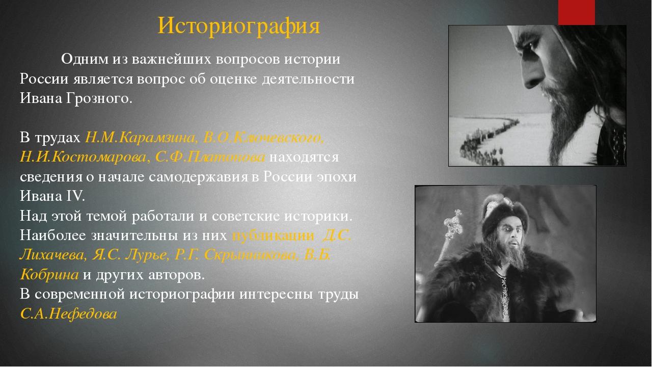 Одним из важнейших вопросов истории России является вопрос об оценке деятель...