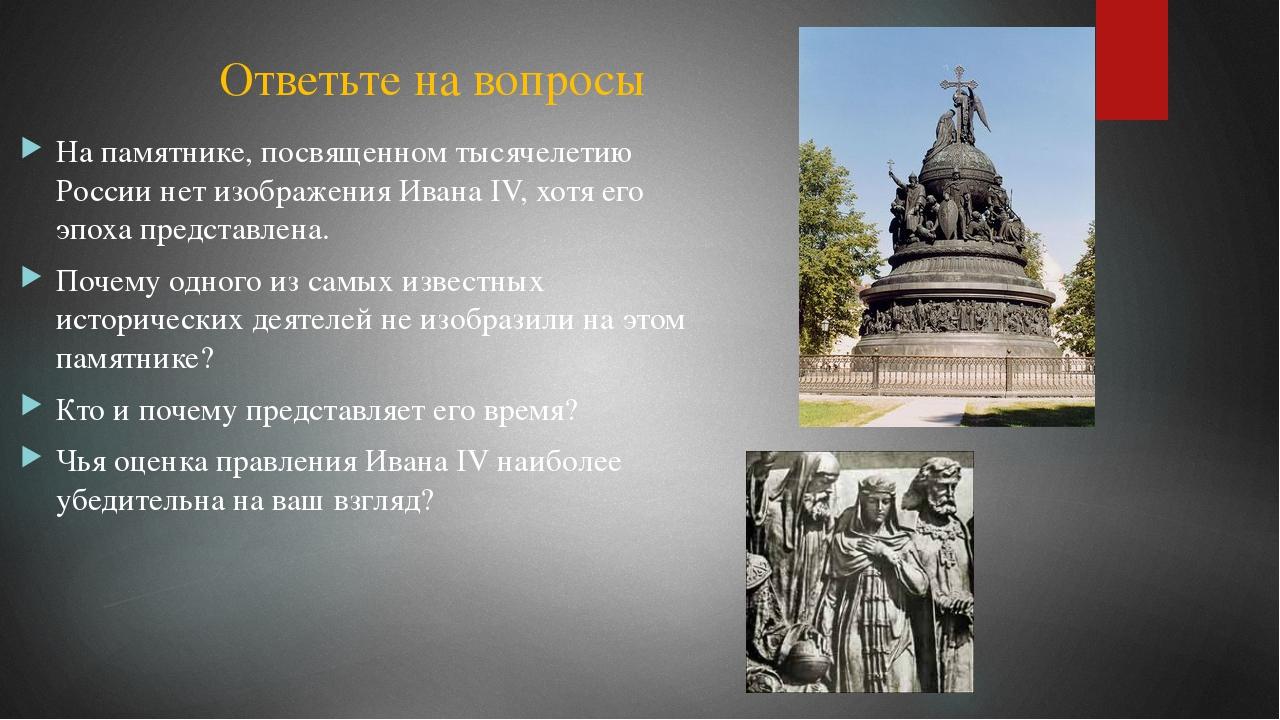 Ответьте на вопросы На памятнике, посвященном тысячелетию России нет изображе...