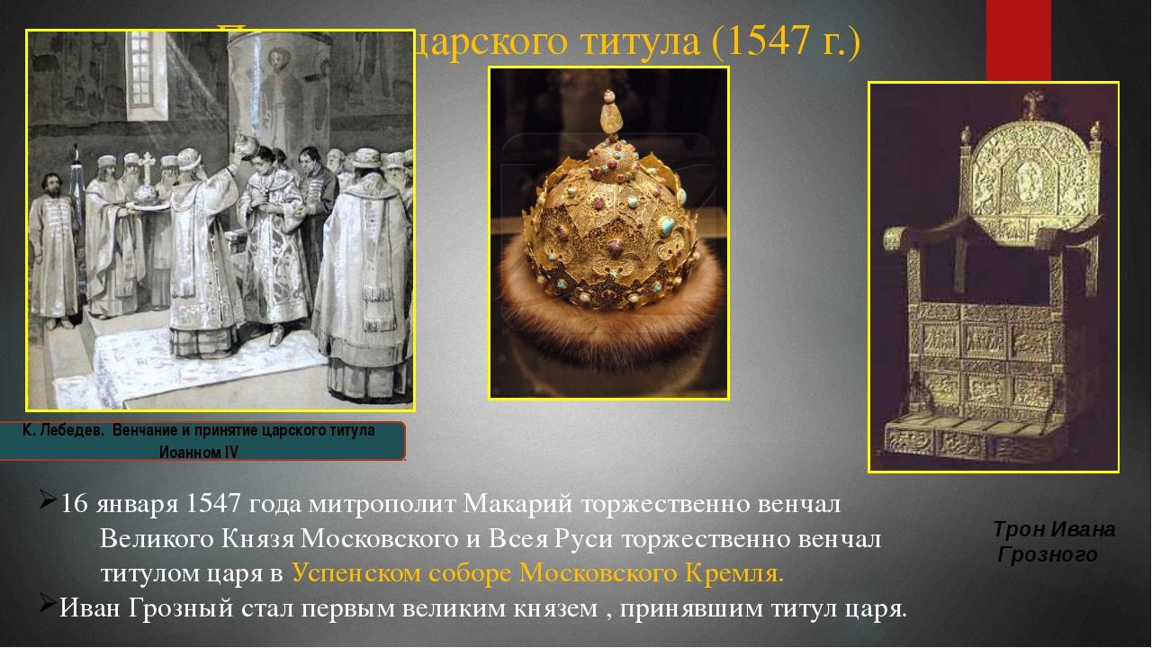16 января 1547 года митрополит Макарий торжественно венчал Великого Князя Мо...
