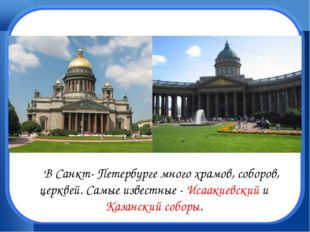В Санкт- Петербурге много храмов, соборов, церквей. Самые известные - Исаак