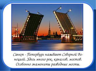 Санкт - Петербург называют Северной Ве- нецией. Здесь много рек, каналов, мо
