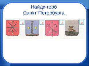 Найди герб Санкт-Петербурга. 1 4 3 2