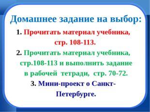 Домашнее задание на выбор: Прочитать материал учебника, стр. 108-113. Прочит