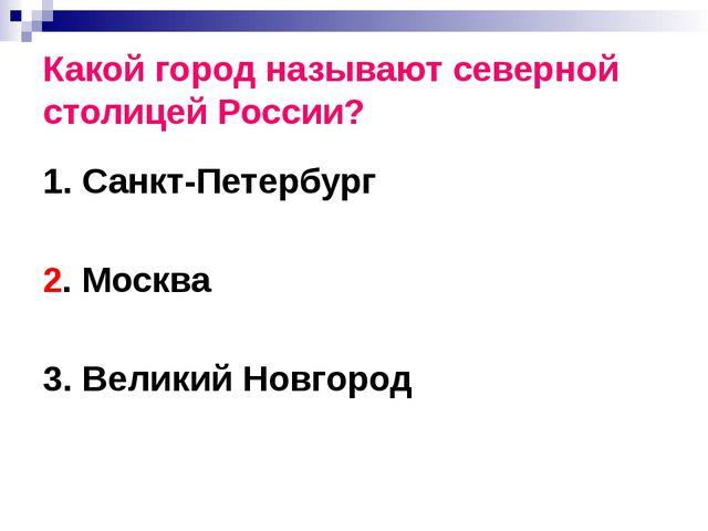 Какой город называют северной столицей России? 1. Санкт-Петербург 2. Москва 3...