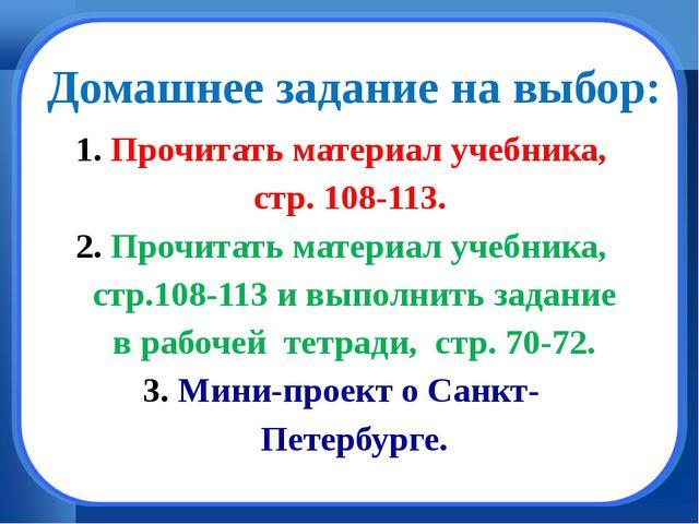 Домашнее задание на выбор: Прочитать материал учебника, стр. 108-113. Прочит...