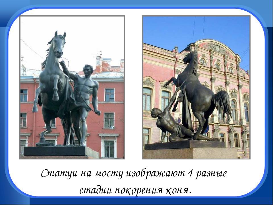 Статуи на мосту изображают 4 разные стадии покорения коня.