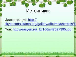 Источники: Иллюстрация: http://skypeconsultants.org/gallery/albums/userpics/1