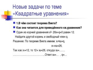 Новые задачи по теме «Квадратные уравнения» 1.В чём состоит теорема Виета? Ка