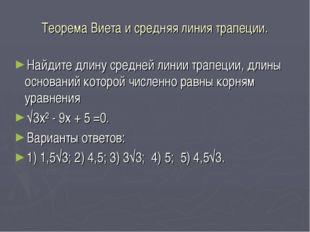 Теорема Виета и средняя линия трапеции. Найдите длину средней линии трапеции,