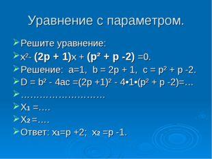 Уравнение с параметром. Решите уравнение: x²- (2p + 1)x + (p² + p -2) =0. Реш