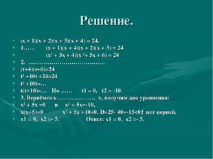 Решение. (x + 1)(x + 2)(x + 3)(x + 4) = 24. 1…… (x + 1)(x + 4)(x + 2)(x + 3)
