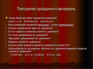 Повторение пройденного материала. Каков общий вид имеет квадратное уравнение?