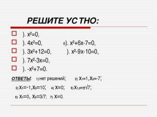 РЕШИТЕ УСТНО: ). x²=0, ). 4x²=0, 6). x²+6x-7=0, ). 3x²+12=0, ). x²-9x-10