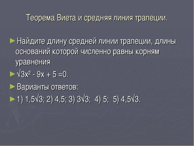 Теорема Виета и средняя линия трапеции. Найдите длину средней линии трапеции,...
