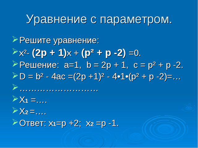 Уравнение с параметром. Решите уравнение: x²- (2p + 1)x + (p² + p -2) =0. Реш...