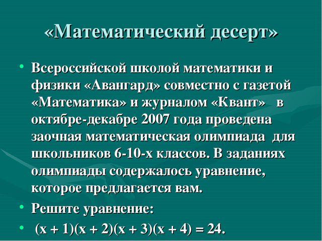 «Математический десерт» Всероссийской школой математики и физики «Авангард» с...