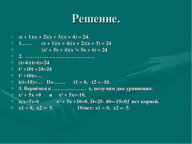 Решение. (x + 1)(x + 2)(x + 3)(x + 4) = 24. 1…… (x + 1)(x + 4)(x + 2)(x + 3)...