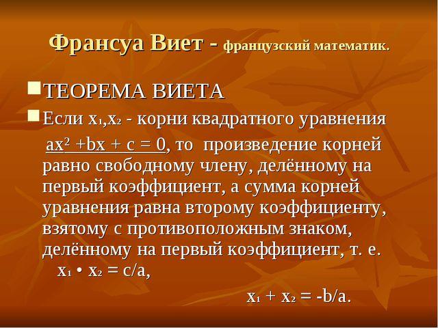 Франсуа Виет - французский математик. ТЕОРЕМА ВИЕТА Если x1,x2 - корни квадра...