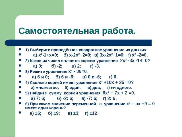 Самостоятельная работа. 1) Выберите приведённое квадратное уравнение из данны...