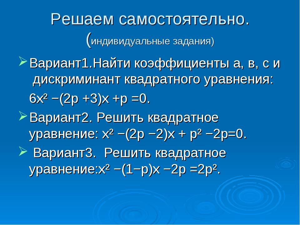 Решаем самостоятельно. (индивидуальные задания) Вариант1.Найти коэффициенты а...