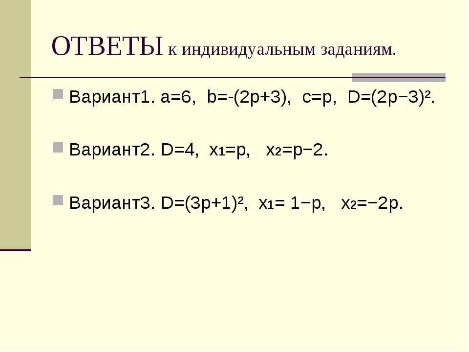 ОТВЕТЫ к индивидуальным заданиям. Вариант1. a=6, b=-(2p+3), c=p, D=(2p−3)². В...