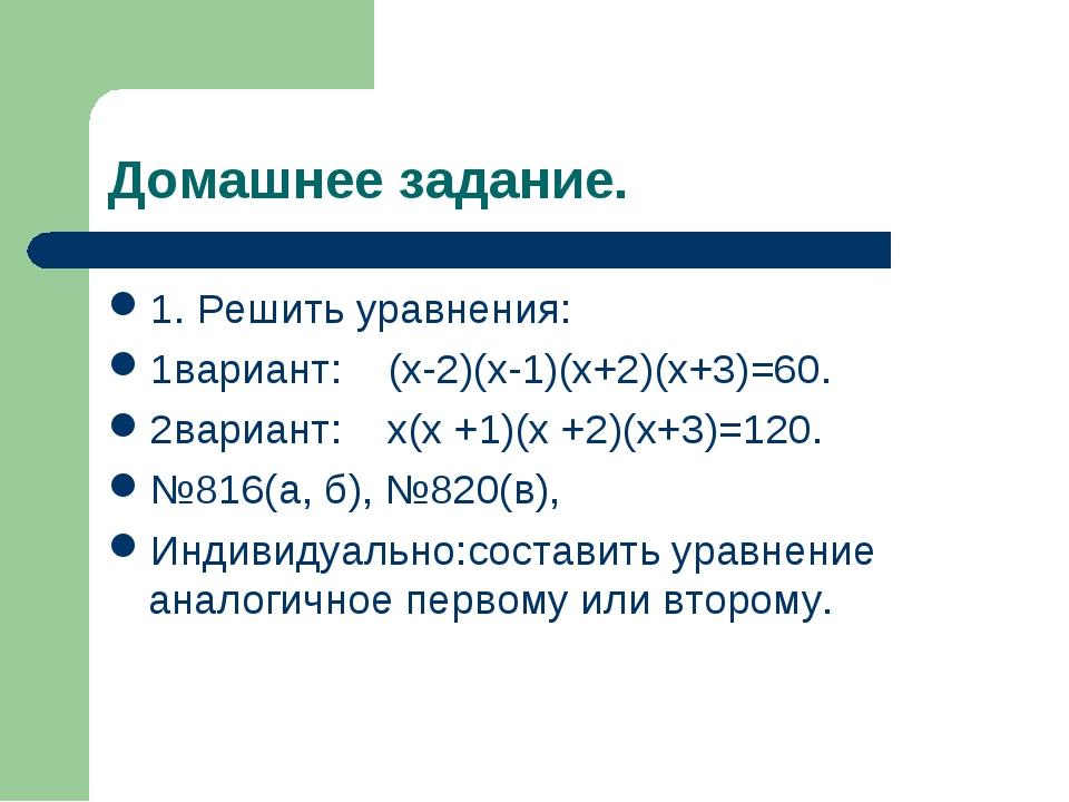 Домашнее задание. 1. Решить уравнения: 1вариант: (x-2)(x-1)(x+2)(x+3)=60. 2ва...