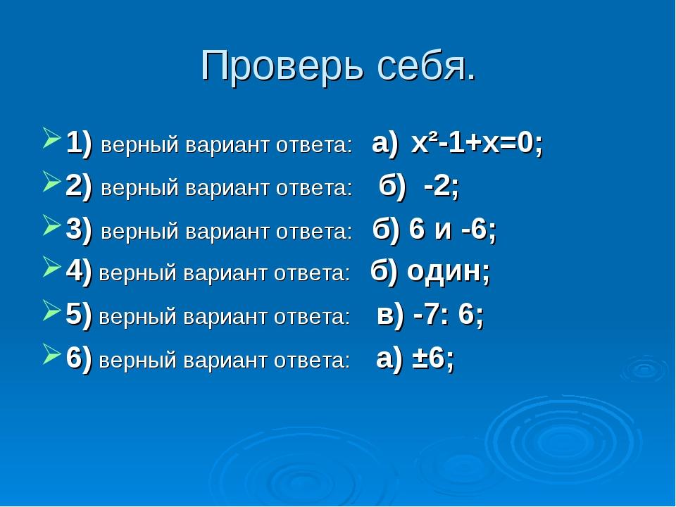 Проверь себя. 1) верный вариант ответа: а) x²-1+x=0; 2) верный вариант ответа...
