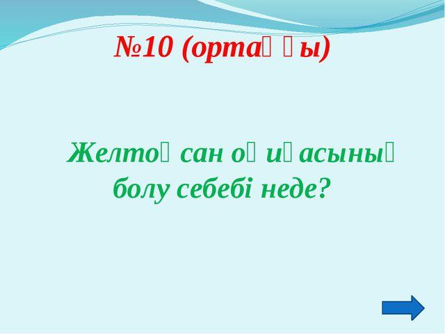 20 оң жақ ҚР-ның астанасы қай жылы Алматыдан Астанаға көшірілді?