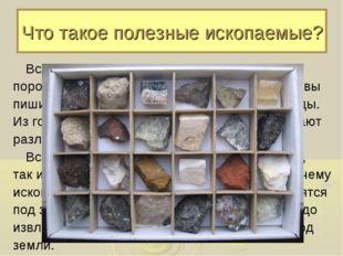 Что такое полезные ископаемые? Вся поверхность земли состоит из горных пород