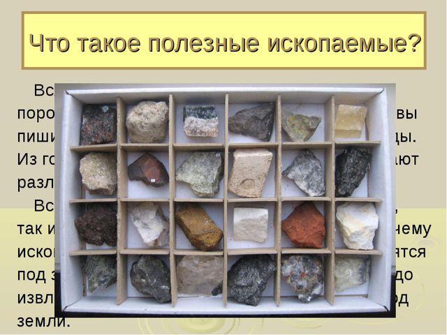 Что такое полезные ископаемые? Вся поверхность земли состоит из горных пород...