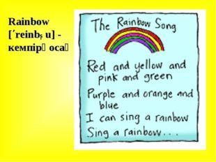 Rainbow [΄reinbƆu] - кемпірқосақ