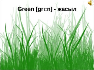Green [grι:n] - жасыл