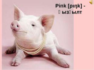 Pink [pιŋk] - қызғылт