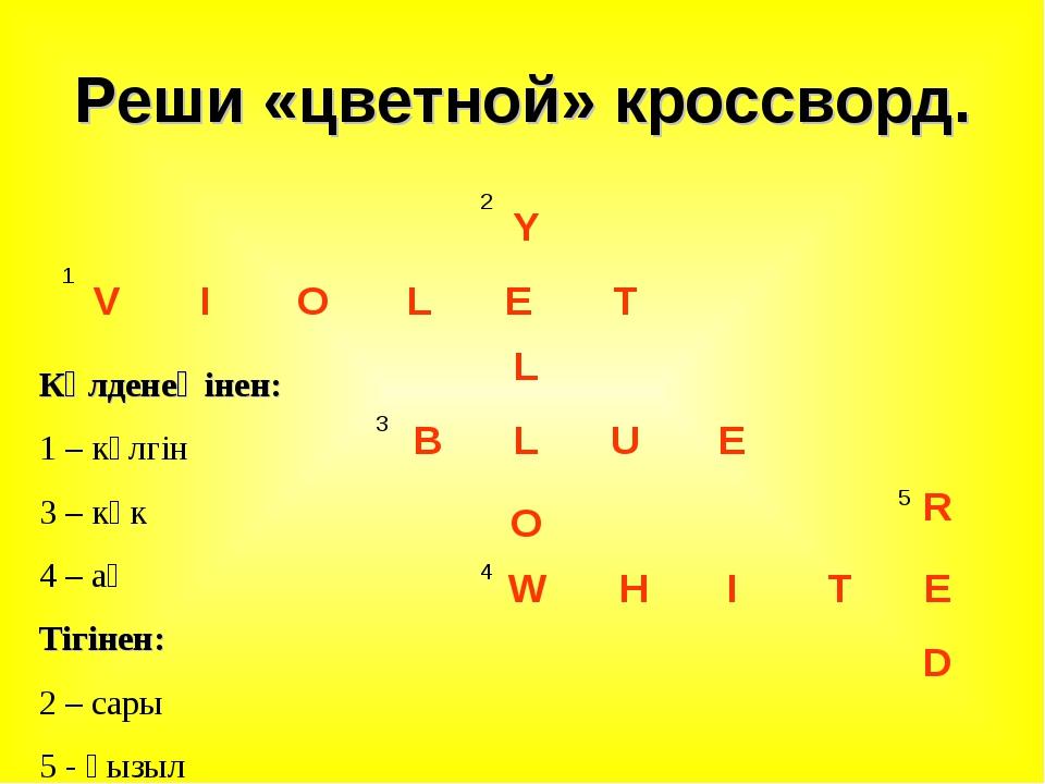 Реши «цветной» кроссворд. Көлденеңінен: 1 – күлгін 3 – көк 4 – ақ Тігінен: 2...