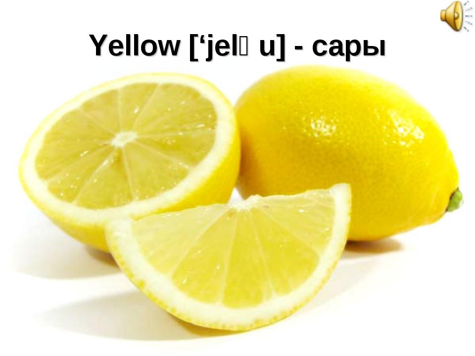 Yellow ['jelәu] - сары